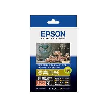 EPSON エプソン純正写真用紙[絹目調] ハガキ 20枚 KH20MSHR