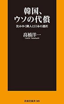 [高橋 洋一]の韓国、ウソの代償 沈みゆく隣人と日本の選択 (扶桑社BOOKS新書)