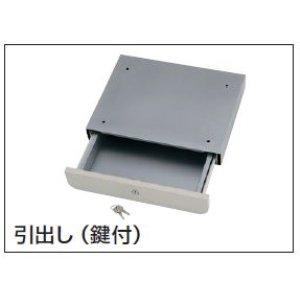 ナーステーブル用引出し(鍵付) H110mm タイプ SNS SNS-TK110