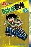 おれは直角 13 (少年サンデーコミックス)