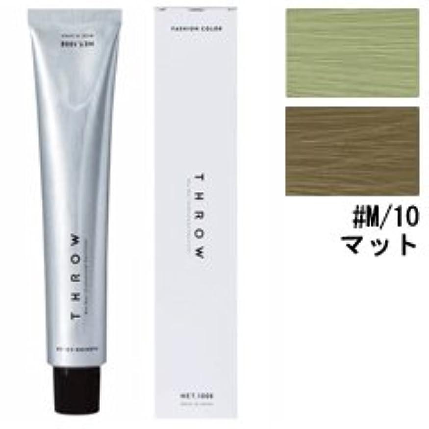 【モルトベーネ】スロウ ファッションカラー #M/10 マット 100g