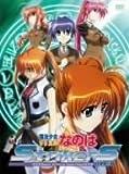 魔法少女リリカルなのはStrikerS Vol.3 [DVD]