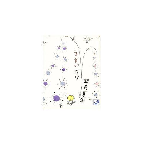 うまいウソ (角川mini文庫)の詳細を見る