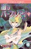 闇のパープル・アイ (7) (少コミフラワーコミックス)