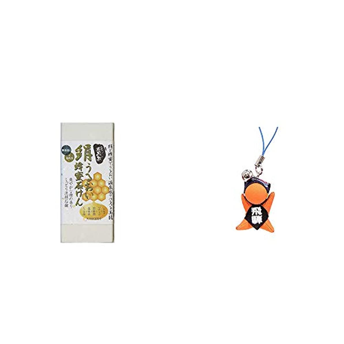 鋭く伝導重なる[2点セット] ひのき炭黒泉 絹うるおい蜂蜜石けん(75g×2)?さるぼぼ幸福ストラップ 【黄】 / 風水カラー全9種類 金運?財運 お守り//