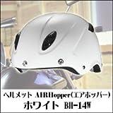 ヘルメット AIRHopper(エアホッパー) BH-14G ガンメタ