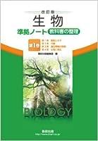 改訂版 生物 準拠ノート 教科書の整理 第1巻