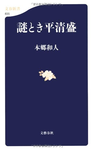 謎とき平清盛 (文春新書)