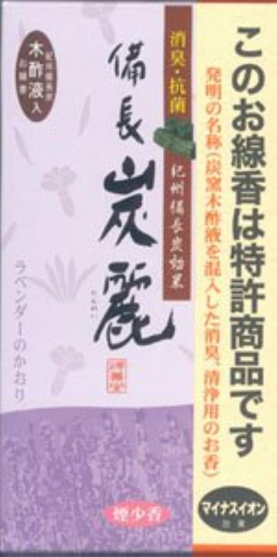 おもしろい中回転花粉症 対策 にも 消臭 にも 特許 炭の お香 備長炭 麗 ラヴェンダー の香り (煙少 香タイプ)