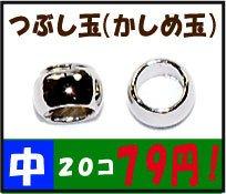 【アクセサリーパーツ・金具】つぶし玉(かしめ玉) 銀色 中 2.0mm玉 20コ入りが79円