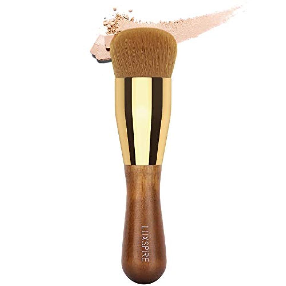 そっとアライアンス献身Luxspire メイクブラシ ファンデーションブラシ 化粧筆 木製ハンドル 繊維毛 旅行出張用 多機能 超柔らかい ふわふわ 肌色