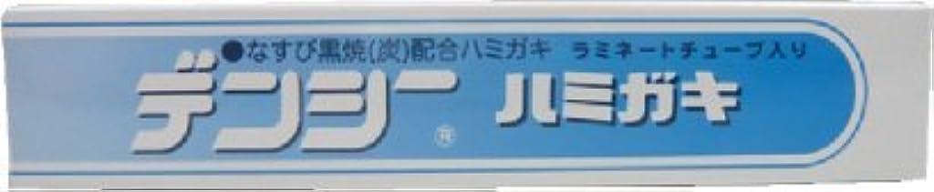 不注意異議タンクデンシーハミガキ なす黒の歯磨き粉
