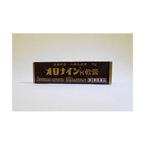 【第2類医薬品】オロナインH軟膏 11gの商品画像