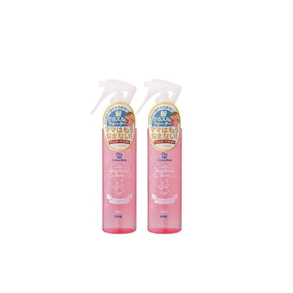 アストロラーベエイズ美容師リシャンベビー 髪さらスルウォーター 幼児用 (フローラルの香り) 150mL 2本セット