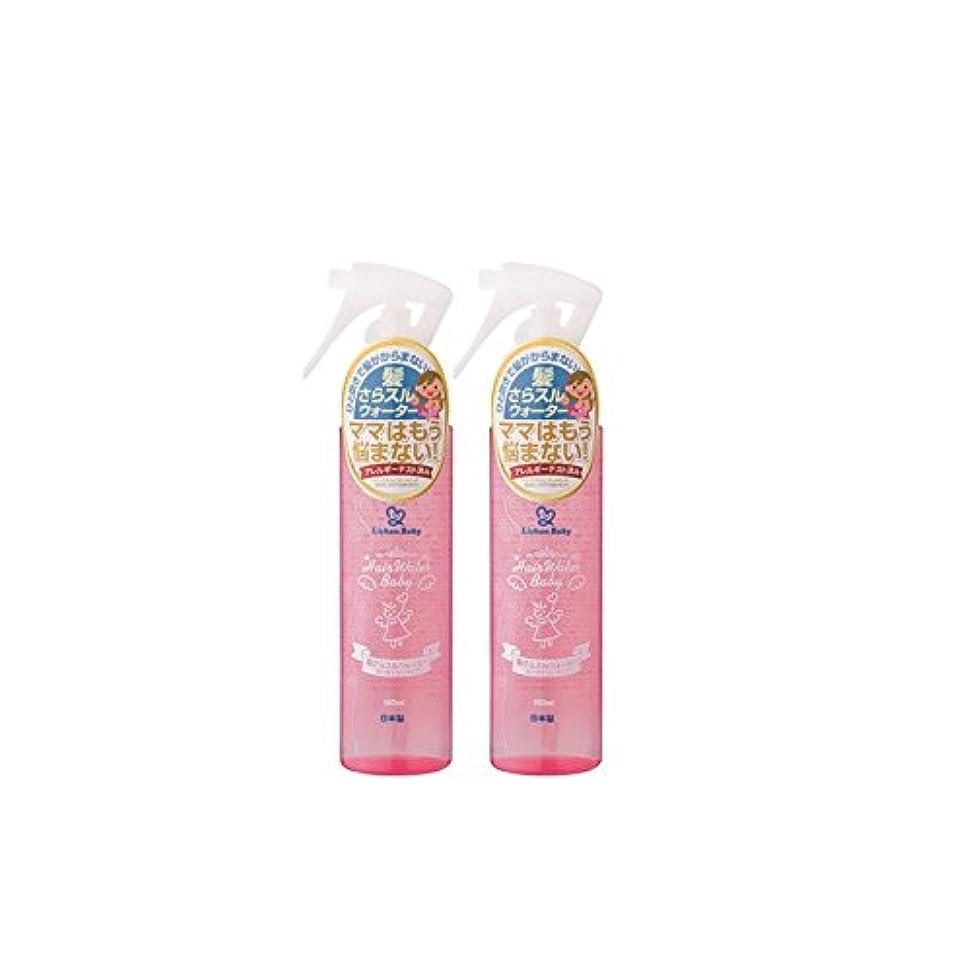 知るのためにおびえたリシャンベビー 髪さらスルウォーター 幼児用 (フローラルの香り) 150mL 2本セット