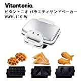 Vitantonio バラエティサンドベーカー 《VWH-110-W》 [焼き型3種付き]