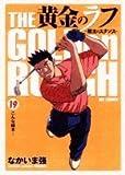黄金のラフ 19―草太のスタンス (ビッグコミックス)