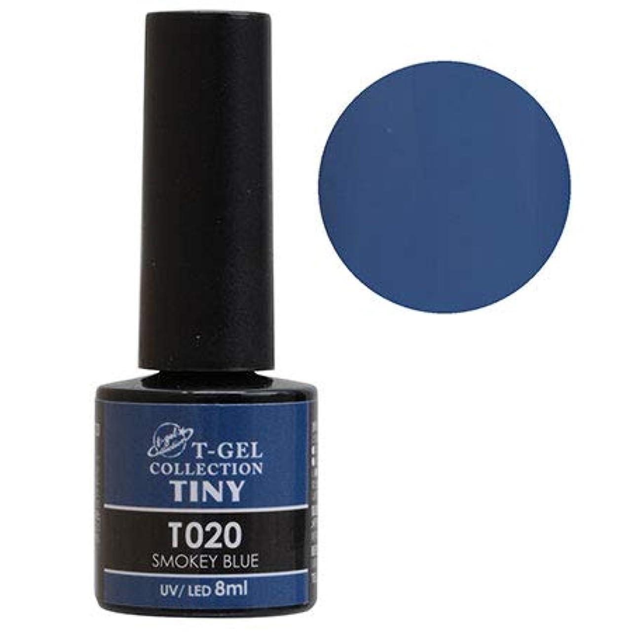 悪性のガラス打たれたトラックT-GEL COLLECTION TINY T020 スモーキーブルー 8ml