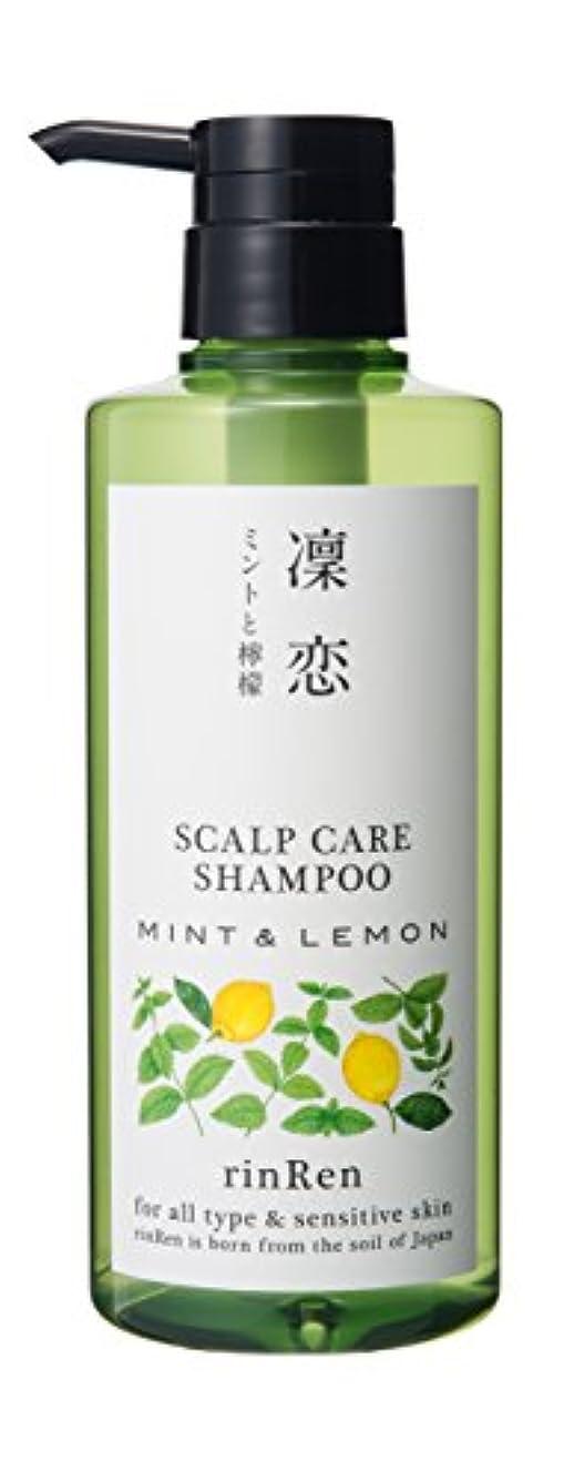 リンレン レメディアル シャンプー ミント&レモン 400ml 【医薬部外品】