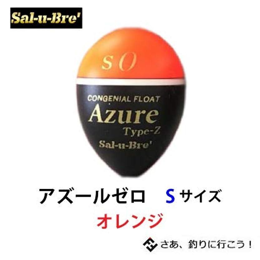広告するトン取り囲むソルブレ アズールゼロ Sサイズ オレンジ 中通しウキ 円錐ウキ