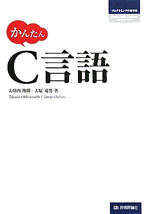 かんたんC言語 (プログラミングの教科書)の詳細を見る