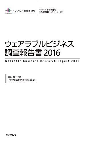 ウェアラブルビジネス調査報告書2016