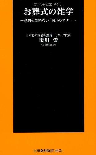 お葬式の雑学 (扶桑社新書)の詳細を見る