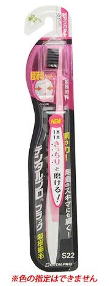 四輝く旋回くらしリズム デンタルプロ ブラック 超極細毛 超コンパクト ふつう S22 (1本) 大人用 歯ブラシ