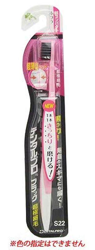 くらしリズム デンタルプロ ブラック 超極細毛 超コンパクト ふつう S22 (1本) 大人用 歯ブラシ
