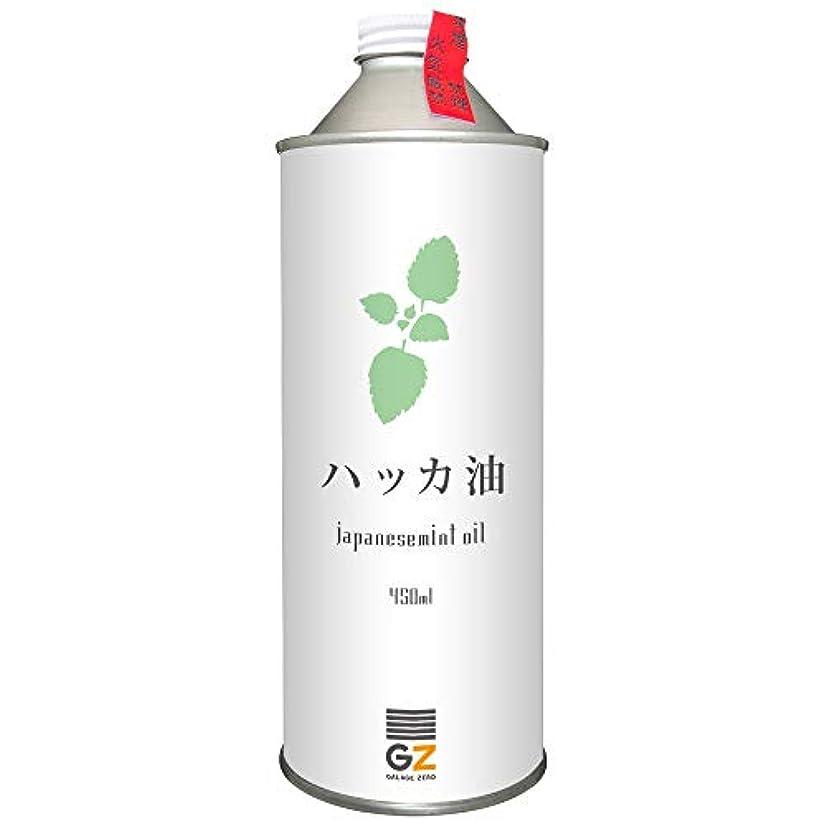 背骨慣れている痛いガレージゼロ ハッカ油 (450ml)