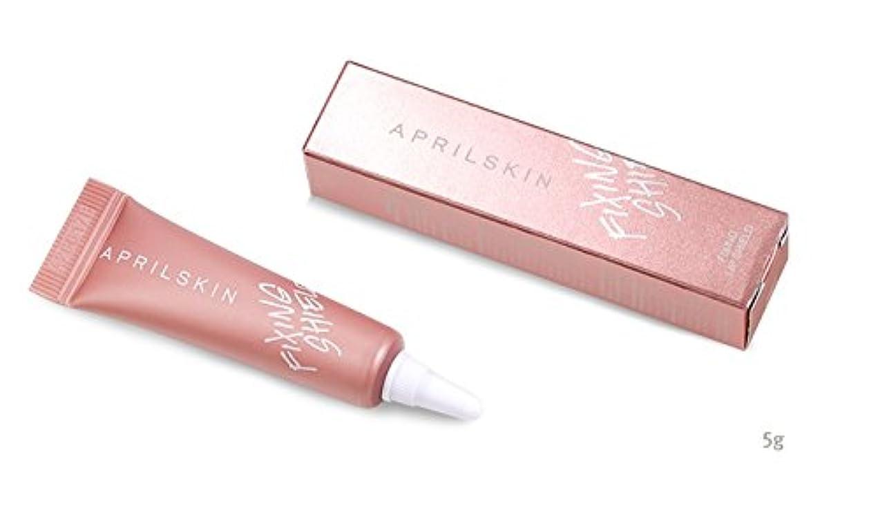 村重要な役割を果たす、中心的な手段となるトランクライブラリApril Skin(エイプリルスキン)フィクシング リップシールド/Fixing Lip Shield(5g) [並行輸入品]