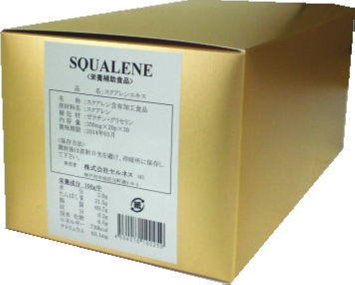 大通り有料量スクアレン純度99.9%  高純度スクアレンカプセル 350mg×600カプセル