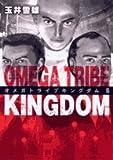 OMEGA TRIBE KINGDOM 6 (ビッグコミックス)