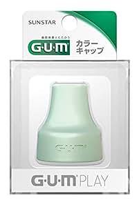 GUM PLAY (ガム プレイ) スマホ連動歯ブラシ 専用カラーキャップ ミントグリーン