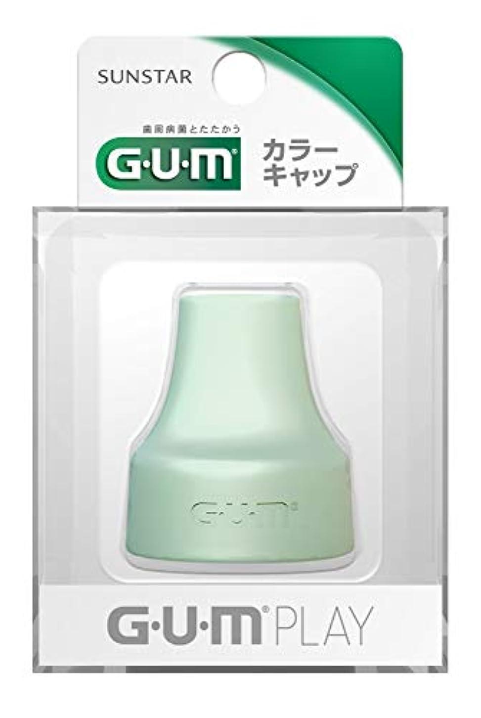 シンボル市民勝利したGUM PLAY (ガム プレイ) スマホ連動歯ブラシ 専用カラーキャップ ミントグリーン