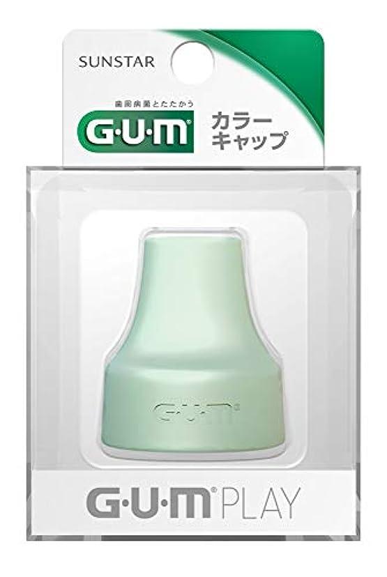 先のことを考える仮説ソロGUM PLAY (ガム プレイ) スマホ連動歯ブラシ 専用カラーキャップ ミントグリーン