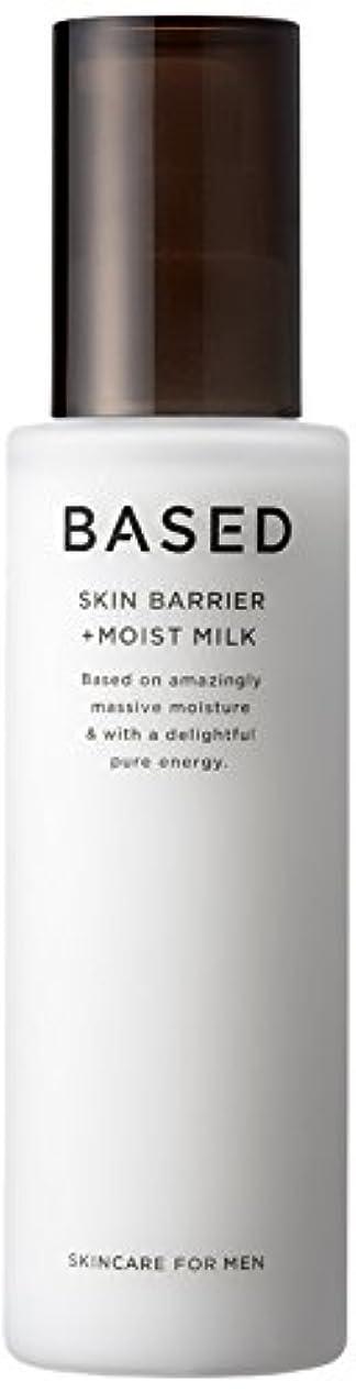 ウィザード消毒剤潤滑するTBC BASED ベイスト スキンバリア&モイストミルク