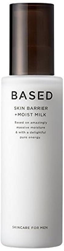 教授物理概念TBC BASED ベイスト スキンバリア&モイストミルク