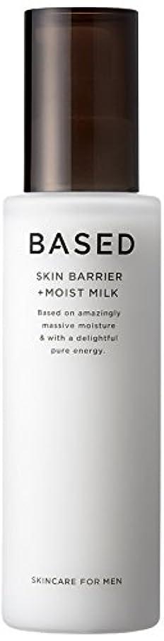 延期する遺伝的バッフルTBC BASED ベイスト スキンバリア&モイストミルク