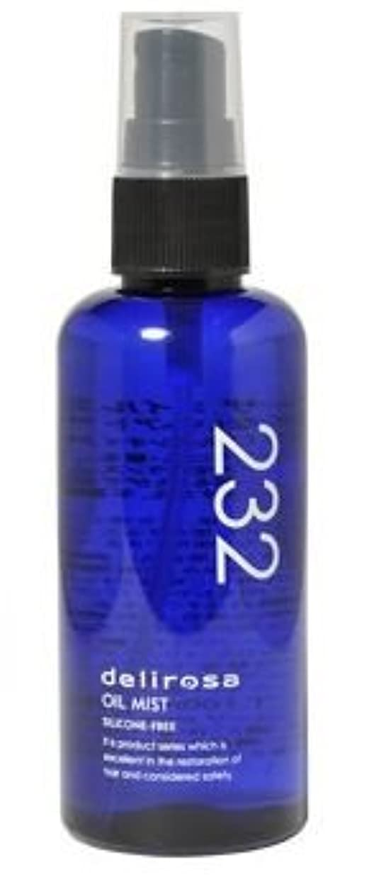 焦がす処方マーチャンダイジングデリローザ オイルミスト232(洗い流さないトリートメント)