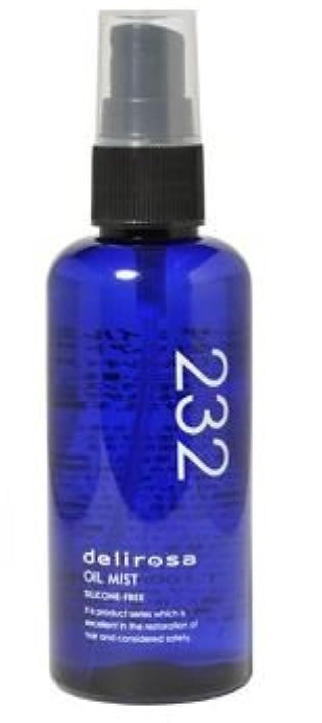 腹部肺炎頼むデリローザ オイルミスト232(洗い流さないトリートメント)