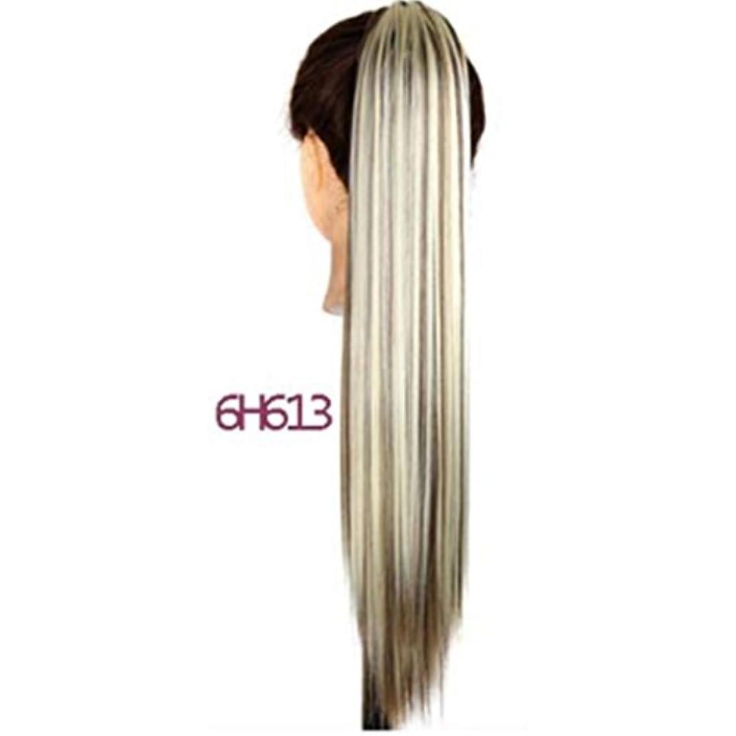 初期の苦難司書JIANFU 女性のための24inch / 150g合成高温ヘアピースの長さストレートポニーテール爪クリップロングストレートヘアエクステンション (Color : 6H613#)