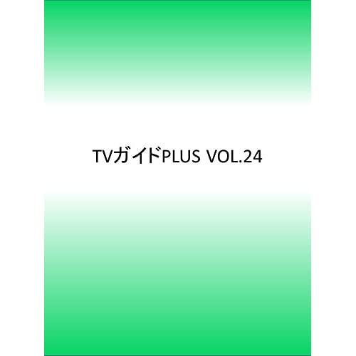TVガイドPLUS VOL.24