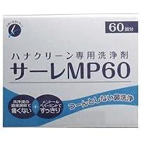 ハナクリーン専用洗浄剤 サーレMP 60包 ティー・ビー・ケー