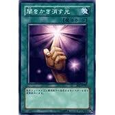 【遊戯王シングルカード】 《ビギナーズ・エディション2》 闇をかき消す光 ノーマル be2-jp087