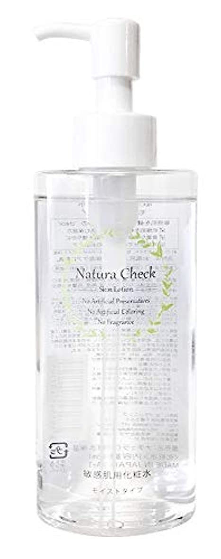 在庫レザーリンス敏感肌用化粧水 モイストタイプ 145ml Natura Check(ナチュラチェック)合成防腐剤不使用 植物ヒト型セラミド配合 敏感肌 乾燥肌 の 毛穴 くすみ 黒ずみ ケア