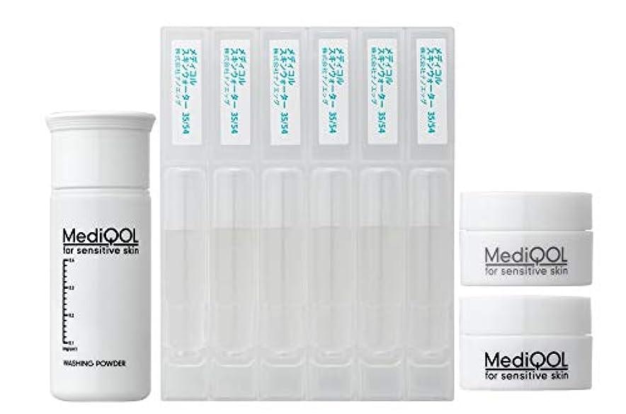 リール気球基礎理論メディコル 3日間 トライアルセット 乾燥?敏感肌用 洗顔 化粧水 保湿クリーム スキンチェッカー付き
