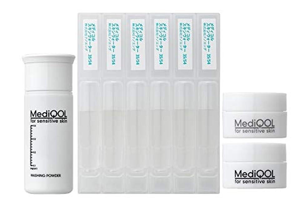 メディコル 3日間 トライアルセット 乾燥?敏感肌用 洗顔 化粧水 保湿クリーム スキンチェッカー付き