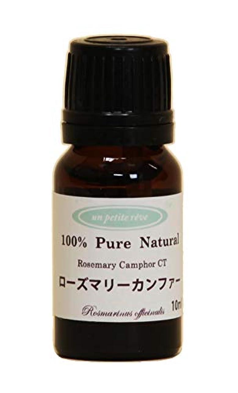 バイバイ章頭ローズマリーカンファー  10ml 100%天然アロマエッセンシャルオイル(精油)