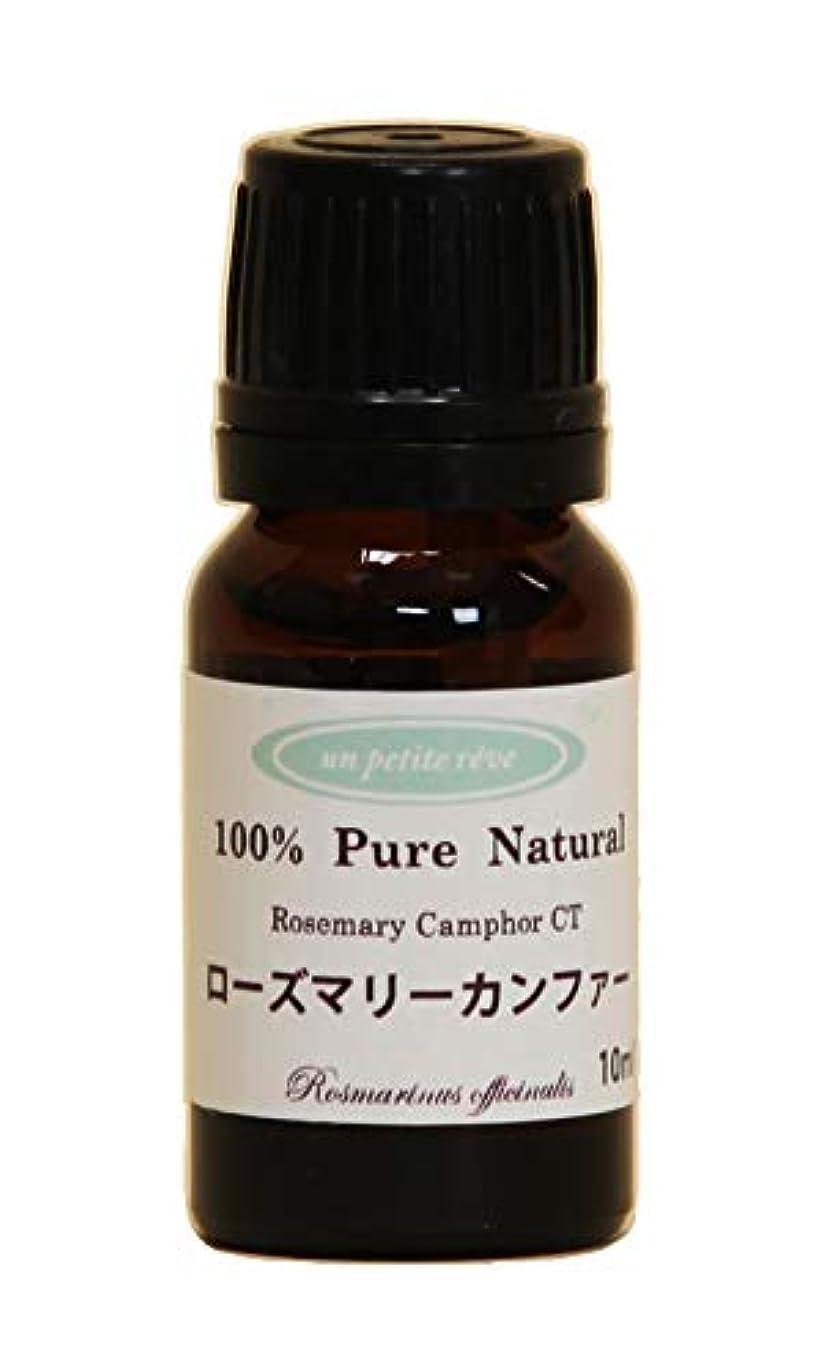 免除溝申込みローズマリーカンファー  10ml 100%天然アロマエッセンシャルオイル(精油)